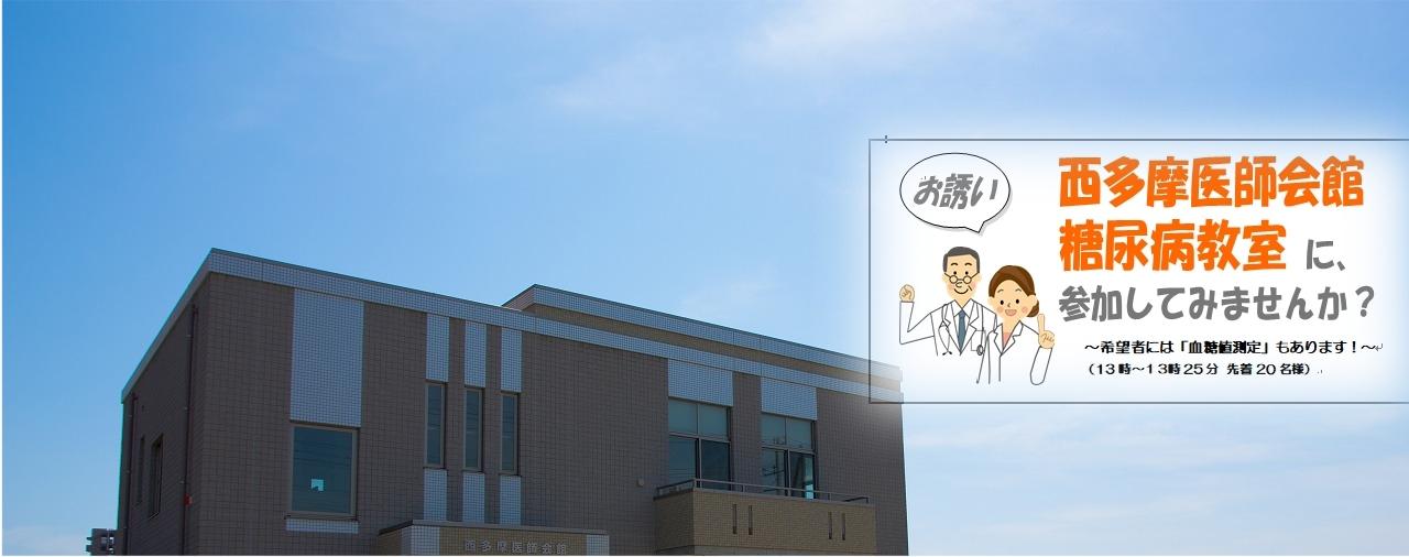 糖尿病教室(西多摩医師会館開催)